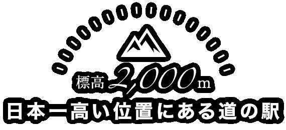 標高2,000m|日本一高い位置にある道の駅